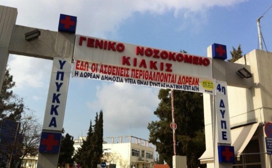 ArbeiterInnenkontrolle in einem griechischen Krankenhaus