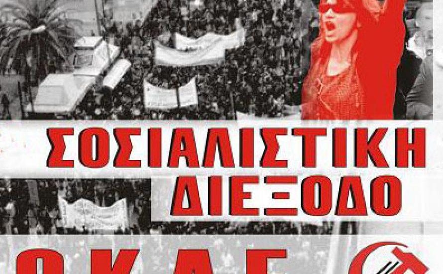 Der Generalstreik in Griechenland
