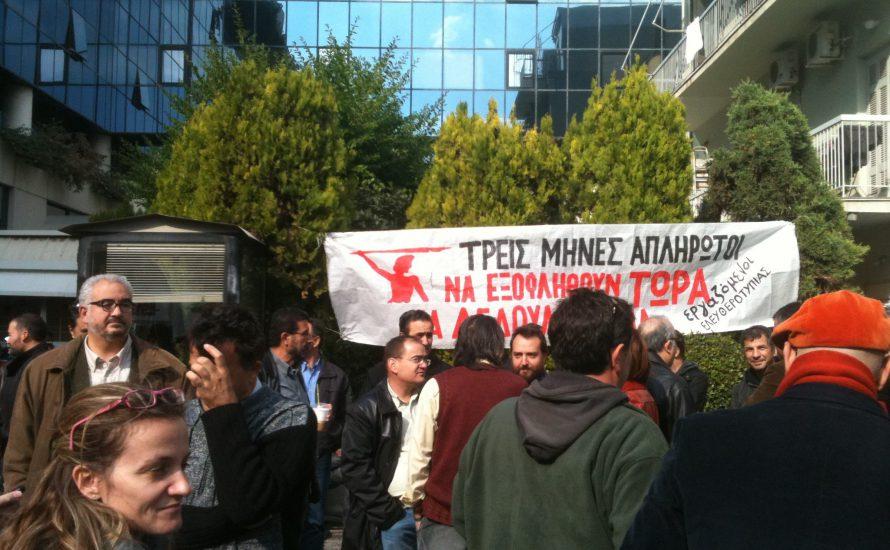 Griechenland: Streik bei Eleftherotypia